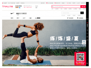 Nike on Alibaba's site, TMall